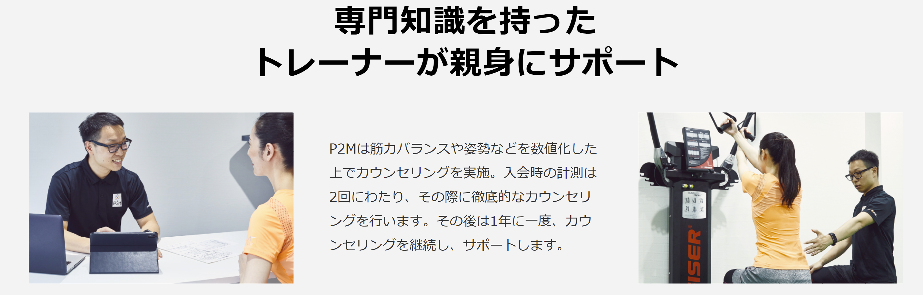 P2M joiru
